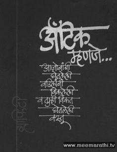 Marathi Graphiti Morals Quotes, Poem Quotes, Funny Quotes, Life Quotes, Marathi Quotes On Life, Hindi Quotes, Qoutes, Marathi Jokes, Poems About Life