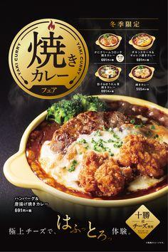 Japanese Menu, Menu Flyer, Food Design, Banner Design, Promotion, Curry, Layout, Posters, Baking