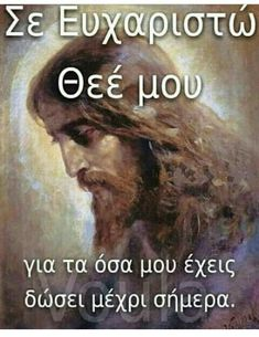Greek Beauty, Biblical Verses, Orthodox Christianity, Jesus Quotes, Christian Faith, Wise Words, Believe, Prayers, God