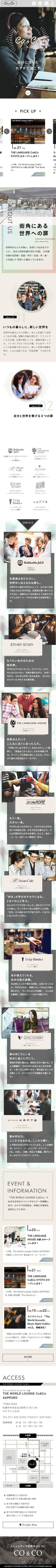 THE WORLD LOUNGE Co&Co SAPPORO様の「THE WORLD LOUNGE Co&Co SAPPORO」のスマホランディングページ(LP)シンプル系|サービス・保険・金融 #LP #ランディングページ #ランペ #THE WORLD LOUNGE Co&Co SAPPORO