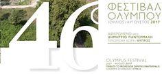 ΓΝΩΜΗ ΚΙΛΚΙΣ ΠΑΙΟΝΙΑΣ: Δίον Πιερίας: Ξεκινά το 46ο Φεστιβάλ Ολύμπου