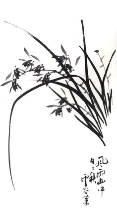 Japanese Painting, Chinese Painting, Japanese Art, Chinese Brush, Chinese Art, Korean Art, Asian Art, Chinese Plants, Drawing Scenery