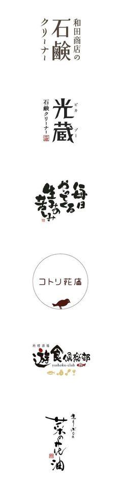 日本字体设计 BY HANY