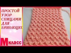 Простой узор спицами для начинающих | Slip Stitch Knitting - YouTube