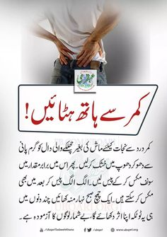 Good Health Tips, Health And Fitness Articles, Natural Health Tips, Health Advice, Health And Wellness, Healthy Tips, Home Health Remedies, Natural Health Remedies, Islamic Love Quotes