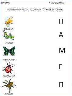 Φυλλα εργασίας-έντομα για το νηπιαγωγειο Spring School, I School, Spring Projects, Spring Crafts, Learning Activities, Preschool Activities, Greek Language, Bug Crafts, School Subjects