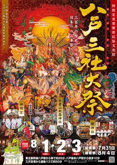 H28八戸三社大祭ポスター