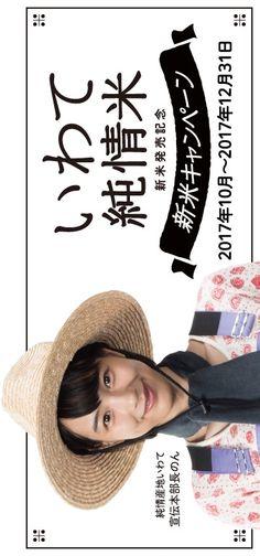 2017/10/2:Twitter:@Bakachin0306: いわて純情米 新米キャンペーン junjo.jp/cp2017/  #純情産地いわて #宣伝本部長 #のん #能年玲奈