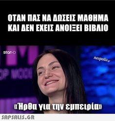 Funny Greek, Lol, Just Me, Languages, Costume Ideas, More Fun, Funny Things, Jokes, Humor