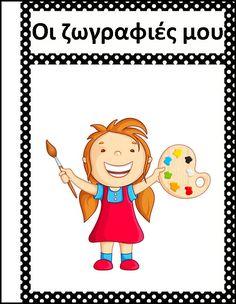 ΙΔΕΕΣ ΚΑΙ ΠΡΟΤΑΣΕΙΣ     Η παραπάνω εικόνα αποτελεί το εξώφυλλο του portfolio.Ακολουθούν εικόνες ανάλογες με τις γνωστικές περιοχές ... Shape Posters, End Of School Year, Classroom Decor, Kindergarten, Shapes, Education, Drawings, Crafts, Fictional Characters
