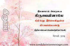 www.tamilchristianmessages.com Tamil Christian, Infographics, Movie Posters, Infographic, Film Poster, Info Graphics, Billboard, Film Posters, Visual Schedules