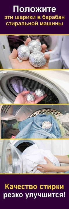 Как и зачем стирать при помощи шариков из фольги