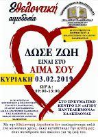 """ΣυνΔΗΜΟΤΗΣ: Εθελοντική αιμοδοσία """"ΔΩΣΕ ΖΩΗ είναι στο αίμα σου""""..."""