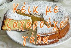 Greek Recipes, Birthday Cake, Banana, Cooking, Desserts, Kitchen, Tailgate Desserts, Deserts, Birthday Cakes