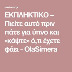 ΕΚΠΛΗΚΤΙΚΟ – Πιείτε αυτό πριν πάτε για ύπνο και «κάψτε» ό,τι έχετε φάει - OlaSimera