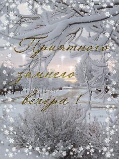 Добрый зимний вечер картинки с надписями анимация