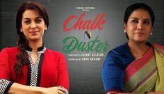 Chalk N Duster (2016) DM -  Juhi Chawla,Shabana Azmi, Arya Babbar, Gavie Chahal