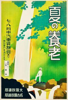 Yoro Waterfall in Summer (Nagoya Rail Agency, 1930s)