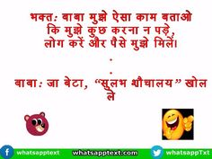 भक्त बाबा चुटकुले - WhatsApp Text   Jokes   SMS   Hindi   Indian