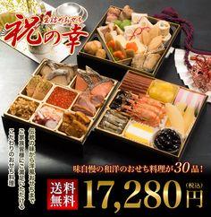 おせち料理.com: 紀文  おせち詰合せ3段「祝の幸」 17,280円