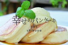 パンケーキ専門店『幸せのパンケーキ』が東京都内2店舗目となる渋谷店を6月5日(日)にオープン