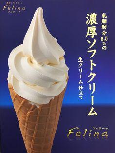 守山乳業|濃厚ソフトクリーム Felina(フェリーナ)