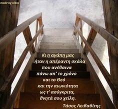 /.. Crazy Love, Greek Quotes, Texts, Poems, Lyrics, Beautiful, Life, Tatoos, Marriage