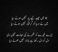 Nice Poetry, Love Poetry Images, Best Urdu Poetry Images, Poetry Quotes In Urdu, Urdu Poetry Romantic, Love Poetry Urdu, Quotes Deep Feelings, Poetry Feelings, One Word Quotes
