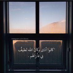 الحمد الله على كل حال Persian Poetry, Arabic Poetry, Arabic Words, Arabic Quotes, Sayings And Phrases, Photo Quotes, Picture Quotes, Smart Quotes, Islamic Information