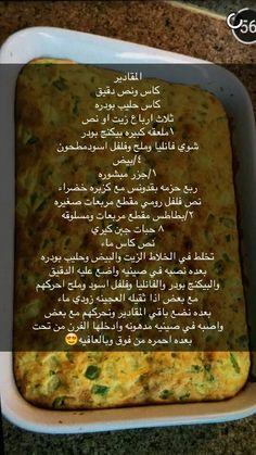 صينيه بطاطا لذيذه وغريبه Fun Easy Recipes, My Recipes, Italian Recipes, Cooking Recipes, Favorite Recipes, Healthy Recipes, Arabian Food, Egyptian Food, Ramadan Recipes