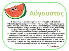 Summer Crafts, Crafts For Kids, Greek Language, Mothers Love, School Days, Sisters, Jokes, Sayings, Learning