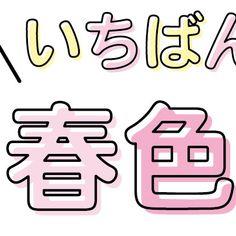 イラレで手描き風の線の描き方色々 | 鈴木メモ Text Design, Graphic Design, Chinese Typography, Pretty Notes, Japan Design, Text Style, Text Effects, Illustrator Tutorials, Book Cover Design