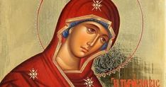By Photios Kontoglou The Panagia is the spiritual ornament of Orthodoxy. For us Greeks she is our pained mother, the comforter, the protec. Gospel Reading, Roman Church, Images Of Mary, Feeling Insecure, Orthodox Icons, Virgin Mary, Deities, Holidays And Events, Word Of God