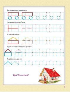 Infant Activities, Preschool Activities, Activities For Kids, Kindergarten Anchor Charts, Kindergarten Math Worksheets, Preschool Writing, Free Preschool, Coding For Kids, Math For Kids