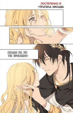 Manga Anime Girl, Anime Guys, Anime Art, Romantic Manga, Webtoon Comics, Anime Couples Drawings, Anime Love Couple, Manhwa Manga, Manga To Read