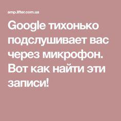 Google тихонько подслушивает вас через микрофон. Вот как найти эти записи!