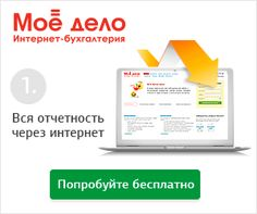 NEW  PRODUCTS  FOR  INTERNET MARKETING: ИНТЕРНЕТ- БУХГАЛТЕРИЯ