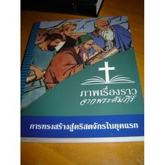 Amazon.com: Thai Language Edition / BIBLE STORIES IN PICTURES / 380 full color pages comic strip Bible / Thailand (9789746044370): Bible Society, William F. Beck: Books $49.99