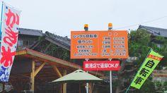 Sakushima Island @ Nishio-shi, Aichi-ken