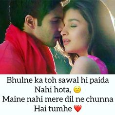 Couples Quotes Love, Couple Quotes, Love Quotes, Hindi Quotes, Quotations, Best Quotes, Qoutes, Real Love, True Love