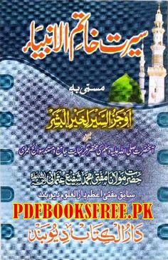 Seerat E Nabvi In English Pdf
