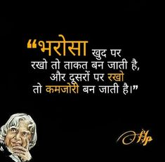 Apj Quotes, Crazy Quotes, Badass Quotes, Some Quotes, Qoutes, Inspirational Quotes In Hindi, Hindi Quotes On Life, Sister Love Quotes, Hindi Good Morning Quotes