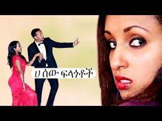 ሀ  ሰው ፍላጎቶች----ETHIOPIAN MOVIE|FULL 2017 MOVIES|AFRICAN MOVIES|YeFeker N...