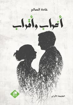 Book Qoutes, Book Names, Photography Camera, Arabic Quotes, Book Lovers, Books To Read, Novels, Reading, Words