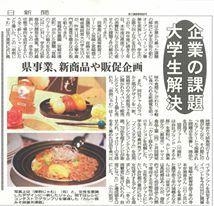 カレー豚みそレシピコンテストが宮崎日日新聞に掲載されてルウ!