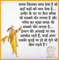Chankya Quotes Hindi, Inspirational Quotes In Hindi, Hindi Words, Sufi Quotes, People Quotes, True Quotes, Motivational Good Morning Quotes, Antique Quotes, Geeta Quotes