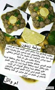 Arabic Sweets, Arabic Food, Plats Ramadan, Barbecue, Food And Drink, Cooking Recipes, Beef, Homemade, Kitchen