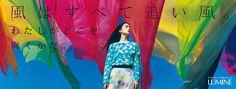 2014年春広告メイキング かろやかに自分を開放しよう~オープンな自己主張を楽しむ服~ | LUMINE MAGAZINE