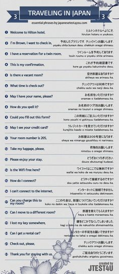 Infographic: essential Japanese phrases for traveling part 3. http://japanesetest4you.com/infographic-essential-japanese-phrases-traveling-part-3/