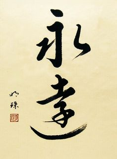 Kanji calligraphy of 'eien', eternity/everlasting ('a long time and a long way').